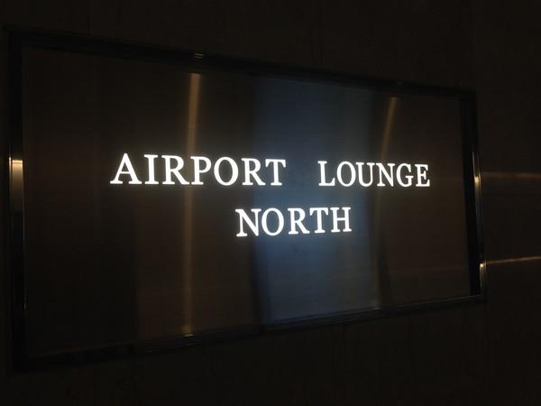 羽田空港エアポートラウンジ北