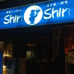 shin-shin