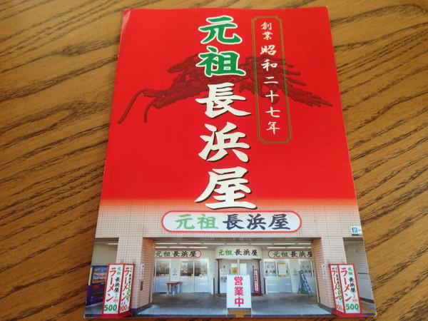 元祖長浜屋-小冊子