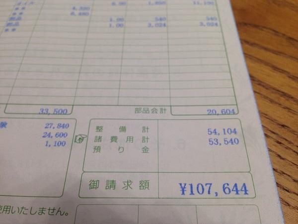 エアウェイブ車検総額