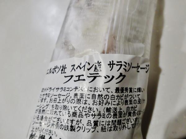 白カビサラミ‐外装表示