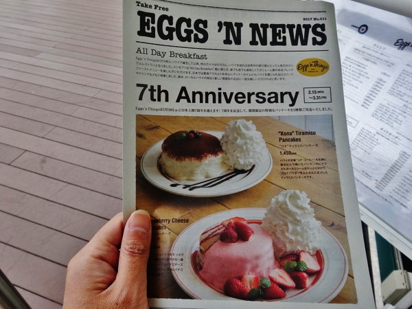 エッグスンシングス‐チラシ
