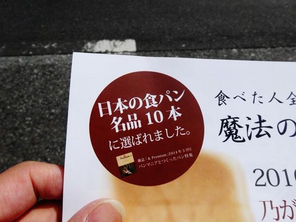乃が美‐日本の食パン名品10本