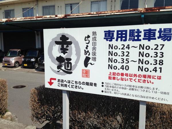 幸麺-駐車場サイン