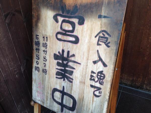 幸麺‐営業中