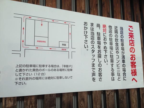 幸麺-駐車場