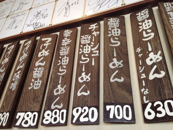 幸麺‐メニュー