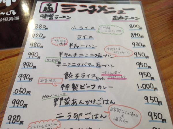 幸麺‐ランチメニュー