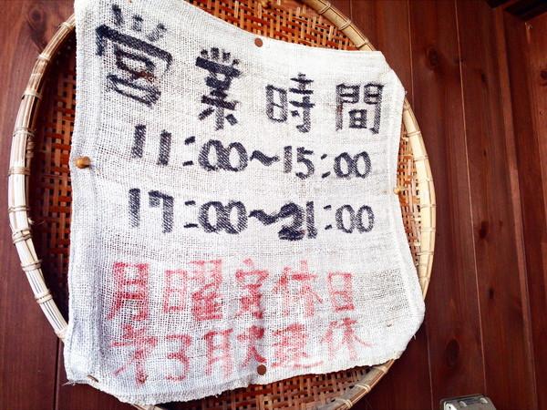 幸麺‐営業時間