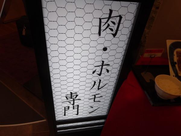 肉ホルモン専門店