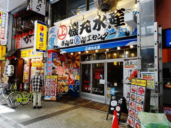 磯丸水産京急川崎店