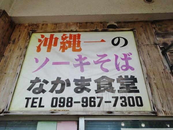 沖縄一のソーキそば