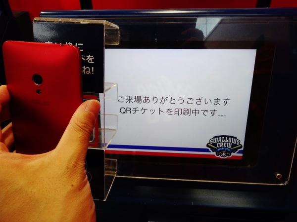 神宮球場-QRステーション端末