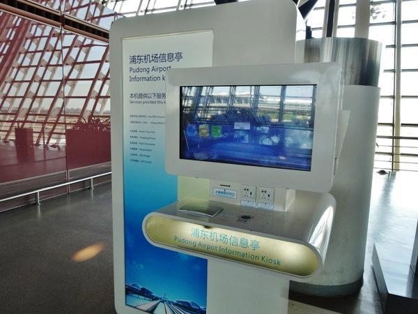 上海浦東国際空港wi-fi発行端末