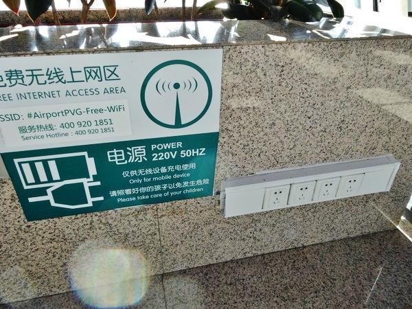 上海浦東国際空港-電源