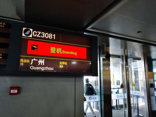 搭乗口213