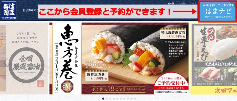 はま寿司トップ画面