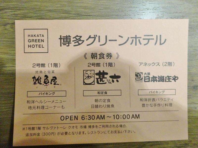 朝食チケット