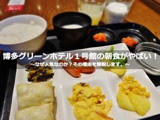 博多グリーンホテル1号館-朝食ビュッフェ解説