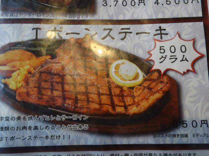Tボーンステーキ-メニュー表