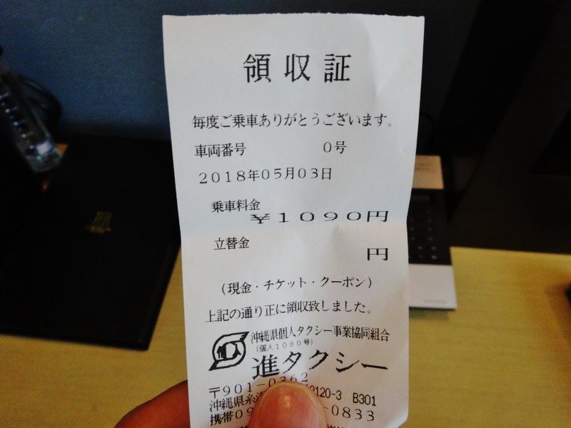 タクシーの領収書