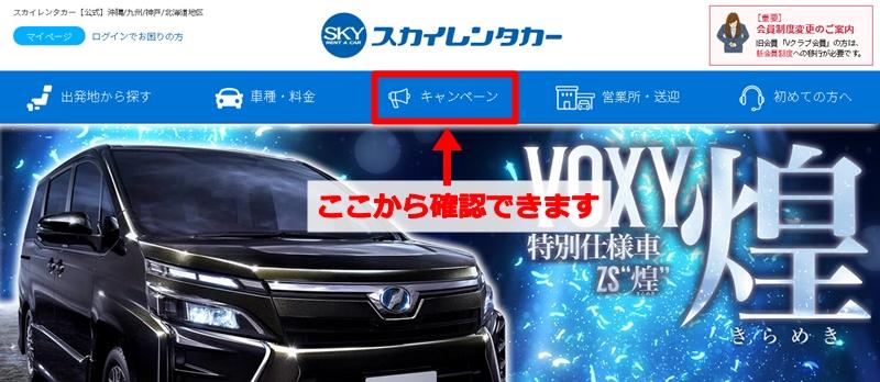 スカイレンタカー-キャンペーン情報