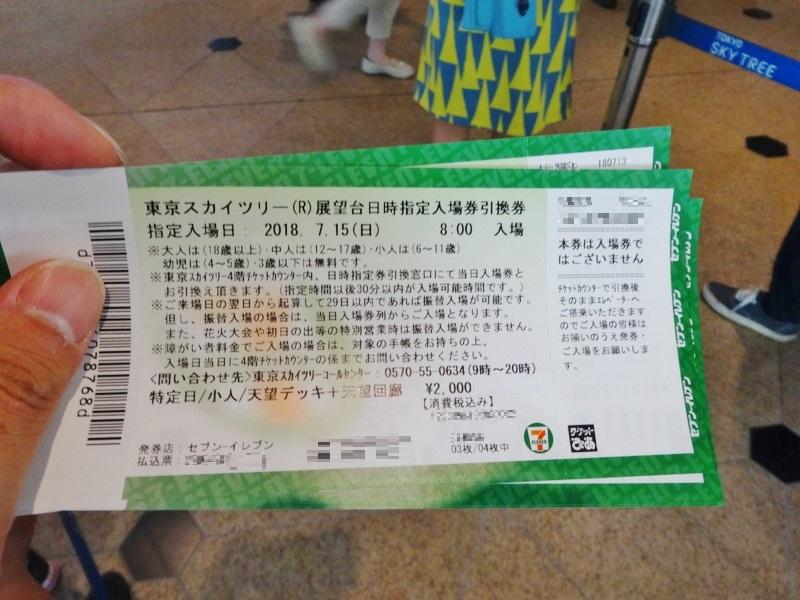 セブンイレブン-日時指定チケット