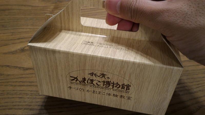 かまぼこの箱