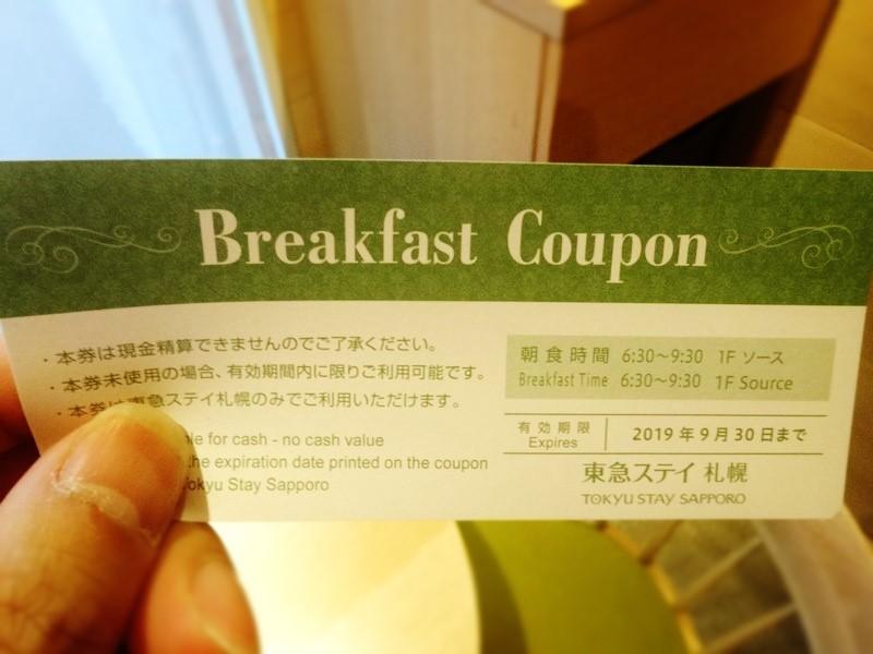 東急ステイ札幌の朝食券