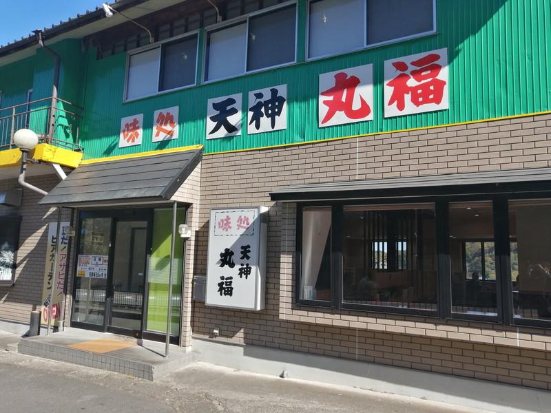 丸福‐入口